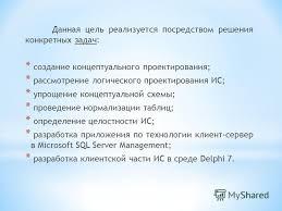 Презентация на тему Информационная система АВТОМАТИЗАЦИЯ  3 Данная