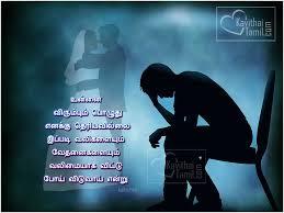 sad boy images with sad love poem lines in tamil