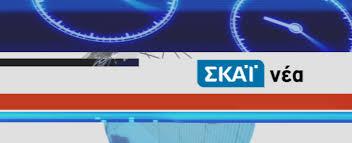 Αποτέλεσμα εικόνας για skai tv