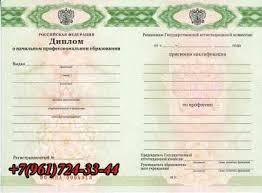 Купить диплом в Кирове ru diplom ptu 2011 2014 купить в Кирове
