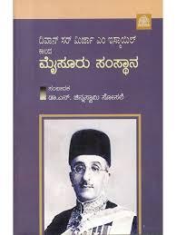 Small Picture Total Kannada Deewan Sir Mirza Ismail Kaalada Mysore Samsthaana