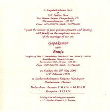 wedding invitation card matter in malayalam ~ matik for Muslim Wedding Invitation Wordings In Malayalam wedding invitation matter in malayalam new wedding muslim wedding invitation cards in malayalam