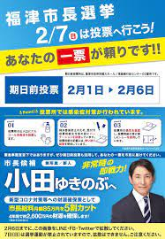 福津 市長 選挙