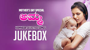 Mothers Day Special Amma Jukebox Kannada Selected Mother Songs