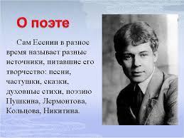Творчество Есенина Сергей Есенин биография жизнь и творчество Творчество Есенина