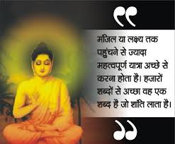 Gautama Buddha Quotes Love Shayari Image Download 100 gautama buddha quotes images 100