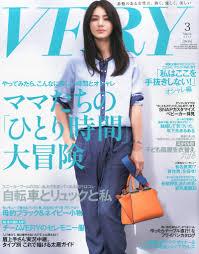 やっちゃいがち Very 3月号 ファッション雑誌の表紙を斬る