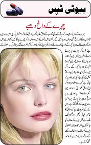 beauty tip beauty tips in urdu and tricks painterest for women for ministers for men and secrets for for s images photos