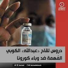 شبكة سرمد الإعلامية | دروس لقاح «عبدالله» الكوبي المُهمة ضد وباء #كورونا