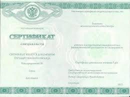 Диплом охранника Сертификат специалиста получить