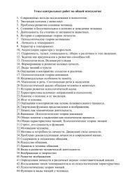 Темы рефератов по общей психологии Темы контрольных работ по общей психологии