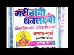Garibanchi Dhanlaxmi Book August 2019
