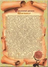 АВТОРСКИЙ ФАМИЛЬНЫЙ ДИПЛОМ Вариант 7