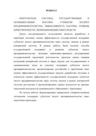 Оценка эффективности государственной поддержки субъектов малого  thumbnail