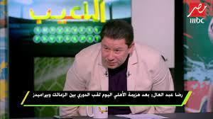 رضا عبد العال: بعد هزيمة الأهلي اليوم لقب الدوري بين الزمالك وبيراميدز -  YouTube