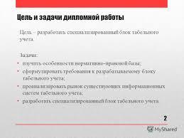 Презентация на тему Дипломная работа Разработка подсистемы  2 Цель