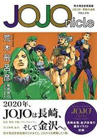 I'd say living with a positive outlook is the theme of jojo. Animation Collectables Jojo S Bizarre Adventure 2014 Japan Poster Booklet Hirohiko Araki Anime Nfs Collectables Ubi Uz