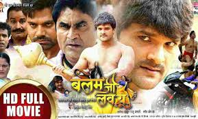 bhojpuri balam ji love you