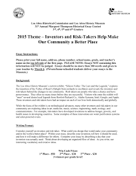 Essay About Invention Essay Contest