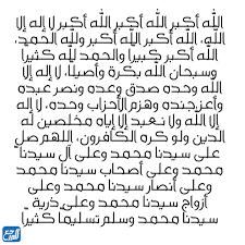 تكبيرات العيد مكتوبة بخط جميل - موقع المرجع