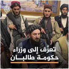 بعد إعلان #طالبان عن... - Al Jazeera Channel - قناة الجزيرة