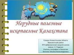 Нерудные полезные ископаемые Казахстана Международный  Презентация Нерудные полезные ископаемые Казахстана