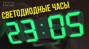настольные и настенные светодиодные <b>часы</b> - алиэкспресс