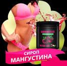 Сироп мангустина (mangosteen) для похудения и его влияние на организм женщины