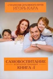 "Книга ""<b>Стратегия духовного</b> пути. Книга 1. Самовоспитание ..."