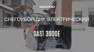 <b>Снегоуборщик</b> электрический <b>Daewoo</b> DAST 3000E – видео ...