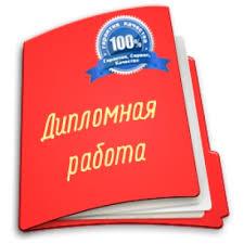 Помощь студентам дипломные работы на заказ в Санкт Петербурге СПб  дипломная работа на заказ