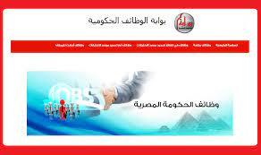 وظائف الحكومة المصرية لشهر أغسطس 2021 وظائف بوابة الحكومة المصرية