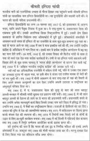 mahatma gandhi essay in hindi words docoments ojazlink essay on mahatma gandhi in sanskrit our work
