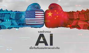 รอยร้าวของ AI เมื่อจีนกับอเมริกาทะเลาะกัน