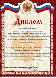 Об агентстве Главная Диплом от Страхового Дома ВСК 2011г