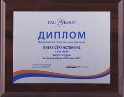 Диплом Лидер продаж pac group Турфирма Лавка странствий  Диплом Лидер продаж pac group 2013