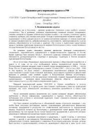 Правовое регулирование защиты потребителей в РФ диплом по праву  Правовое регулирование аудита в РФ реферат по праву скачать бесплатно стандарты договор оценка документ лицензия отчетности