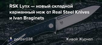 RSK Lynx — новый <b>складной</b> карманный <b>нож</b> от Real Steel ...
