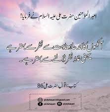 Hazrat Ali Quotes In Urdu Best Sad Poetry