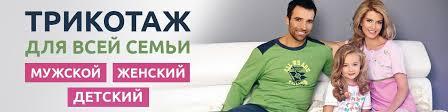 ИВАНОВСКИЙ ТРИКОТАЖ СТАРЫЙ ОСКОЛ | ВКонтакте