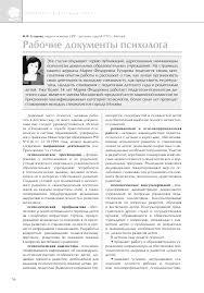 Рабочие документы психолога тема научной статьи по психологии  Показать еще
