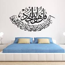 Small Picture Arabic Islamic Muslim Wall 3D Wall Sticker Home Decorations Mosque