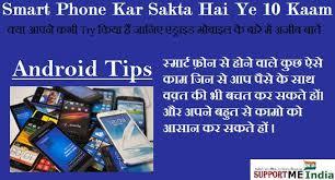 Kabhi Try Kar Hai Aap Phone Kaam 10 Ye Smart Sakta Kya Kiya Ne