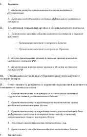 Реферат Валютный контроль ru Реферат Валютный контроль