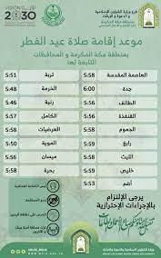 موعد صلاة عيد الفطر في السعودية 2021 , وقت صلاة العيد بالسعوديه الرياض ٠٢١  - الموقع المثالي