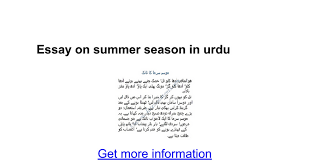 essay on summer season in urdu google docs