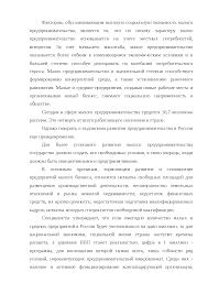 Система и эффективность поддержки малого предпринимательства в РФ  Это только предварительный просмотр