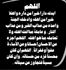 دعاء الميت - Posts