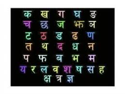 Hindi K Kha Ga Chart With Pictures Image Result For Nepali Ka Kha Ga English Grammar Grammar