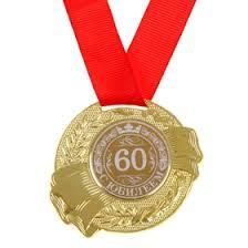 """<b>Медаль """"С Юбилеем</b> 60"""" (889517) - Купить по цене от 105.00 руб ..."""